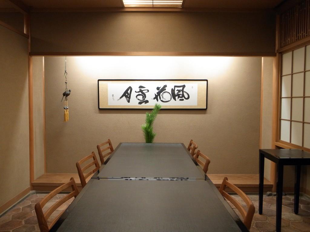 Tokyo Akasaka Kikunoi Private Dinning Table