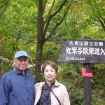 hokkaido autumn tour 15 156a