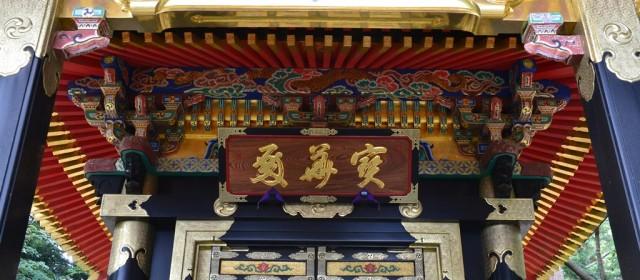 Matsushima Zuiganji