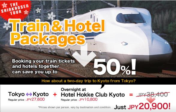 Shinkansen Hotel